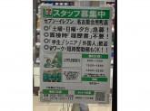 セブン-イレブン 名古屋会所町店