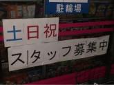 ザ・ダイソー 広島土橋店