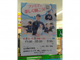 ファミリーマート 大山崎町円明寺店