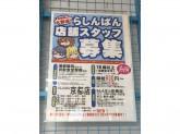 らしんばん 京都店2号館