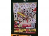 中国ラーメン揚州商人 池袋西口店