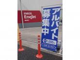 ESSO(エッソ) 豊田西SS