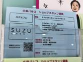 SUZU CAFE(スズ カフェ)‐hiroshima parco‐