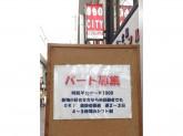 きものCITY 三宮店