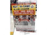 MEGAドン・キホーテUNY勝幡店