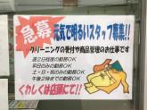 (有)ホワイト急便 関西空港