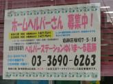 居宅介護支援 ゆいま〜る 葛飾
