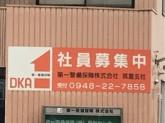 第一警備保障(株) 筑豊支社