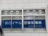 ロイヤル警備保障(株) 筑豊支社