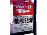 吉野家 名鉄名古屋駅店