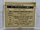 オーデンタルクリニック 豊田