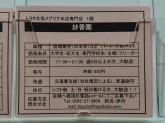 妙香園 トヨタ店