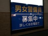 仙台グランド警備 泉営業所