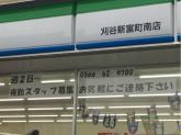 ファミリーマート 刈谷新富町南店