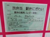 旅弁当駅弁にぎわい アルデ新大阪店