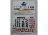 ファミリーマート Uライン名谷駅販売店