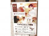 CAFE de PERAGORO(カフェ・ド・ペラゴロ) 葛西店