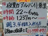 デイリーヤマザキ 高円寺環七通り店