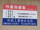 加島工業(株)