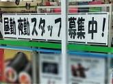 ファミリーマート 東海富貴ノ台店
