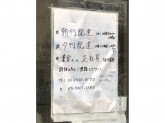 読売新聞南・東塚口YC