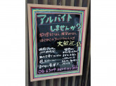 高崎流クリエイティブキッチン道場 西中島店