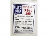 FLET'S(フレッツ) 伊丹店