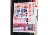 串カツ酒場 ぐっさん 塚本本店