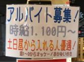 鉄板もんじゃ 歩(あゆむ)
