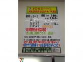 セブン-イレブン ハートインJR加古川駅改札内店