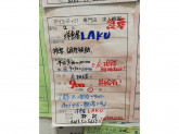 洋食屋 LAKU(ラク)