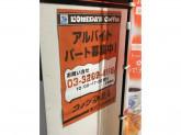コメダ珈琲店 東武下赤塚駅店