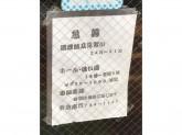 東京庵(蒔田)