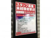 大東洋 梅田店