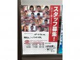 セブン-イレブン 江東扇橋店