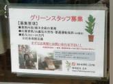宝造園(タカラゾウエン)