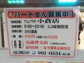 洗濯工房 吉野屋 アミュプラザ小倉店