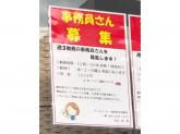 アールコーヒー株式会社 西東京営業所