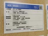 ACE Shoes(エースシューズ) ららぽーと甲子園店