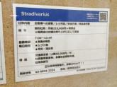 Stradivarius(ストラディバリウス) ららぽーと甲子園店