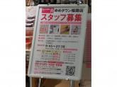 ザ・ダイソー ゆめタウン姫路店