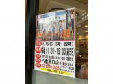 富士そば 八重洲口店