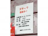 揚子江ラーメン 総本店