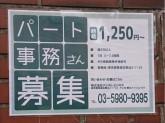 株式会社アシスト・ビジネス 駒込支店