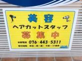 カットコムズ 井ヶ谷店
