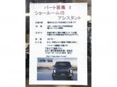 奈良三菱自動車販売奈良店