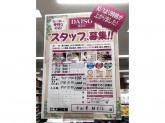 ザ・ダイソー平和堂祖父江店