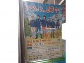 ファミリーマート 関内駅前店