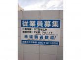 近畿ガス工事株式会社 京滋建設事業所
