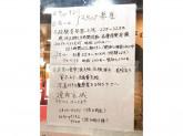 焼肉京城 水道橋店